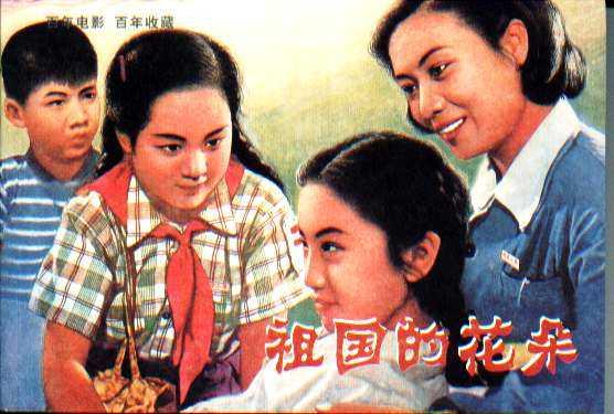 祖国的花朵(百年电影百年收藏系列)