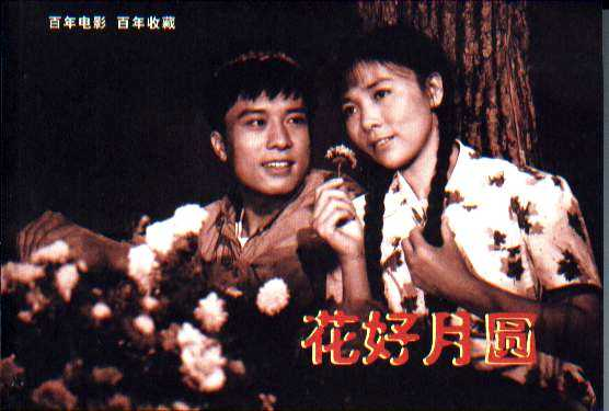 花好月圆(全彩色)(百年电影百年收藏系列