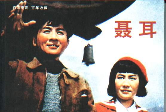 聂耳(全彩色)(百年电影百年收藏系列)