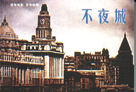 不夜城(全彩色)(百年电影百年收藏系列)