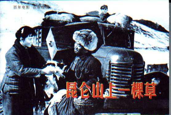 昆山上一棵草(百年电影百年收藏系列)