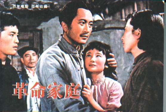 革命家庭(百年电影百年收藏系列)