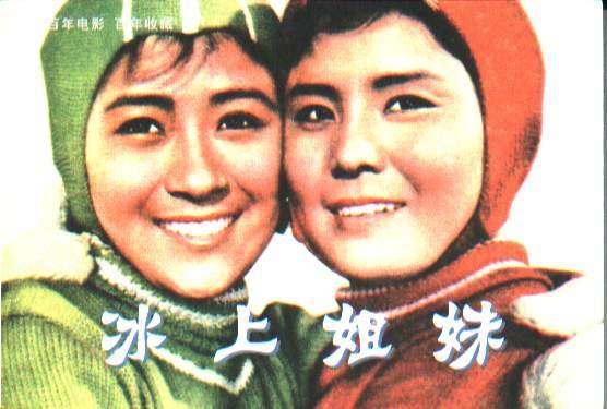 冰上姐妹(全彩色)(百年电影百年收藏系列