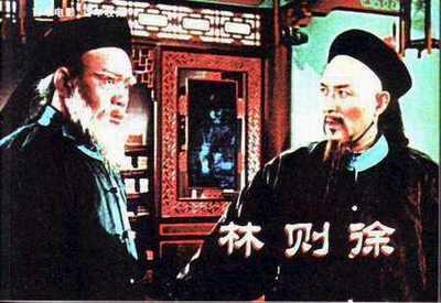 林则徐(全彩色)(百年电影百年收藏系列)