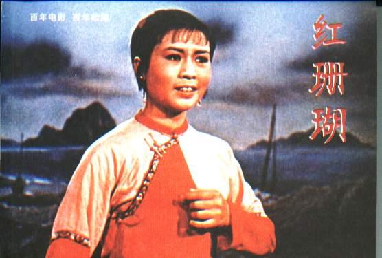 红珊瑚(全彩色)(百年电影百年收藏系列)