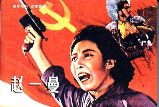 赵一曼(百年电影百年收藏系列)