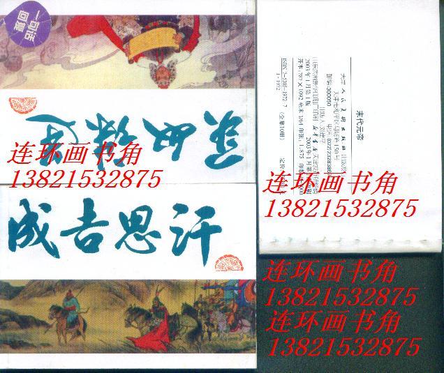 天津人美64开 《元史》套十册 珍藏