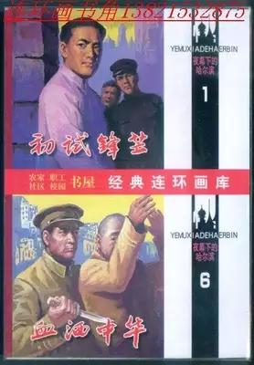 夜幕下的哈尔滨 六册全 天津版