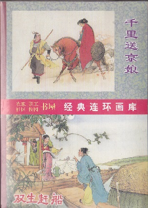 中国古典文学故事选 八册全