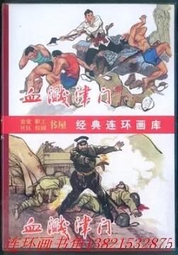 血溅津门 六册全 天津50开软精