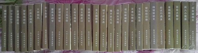 镜花缘(全套27本