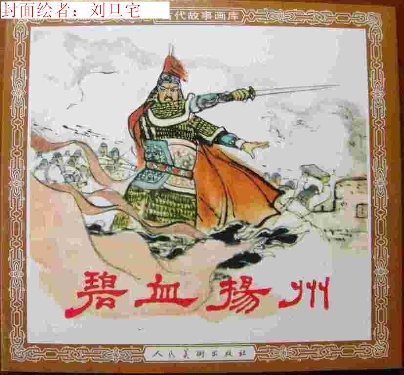 碧血扬州 封面绘者:刘旦宅