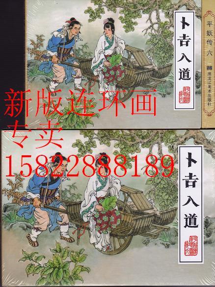 平妖传1-6 32开