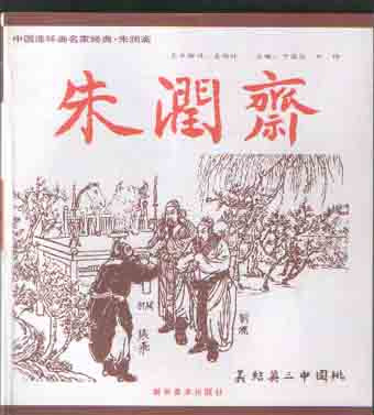 朱润斋 (中国连环画名家经典)