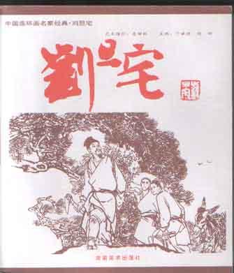 刘旦宅 (中国连环画名家经典)
