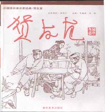 贺友直 (中国连环画名家经典)