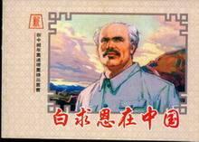 白求恩在中国