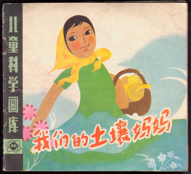 我们的土壤妈妈(儿童科学画库)
