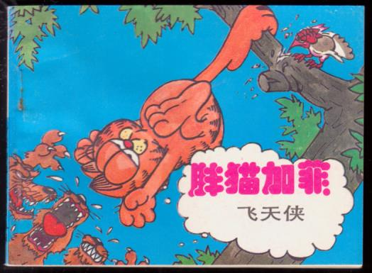 飞天侠(胖猫加菲)