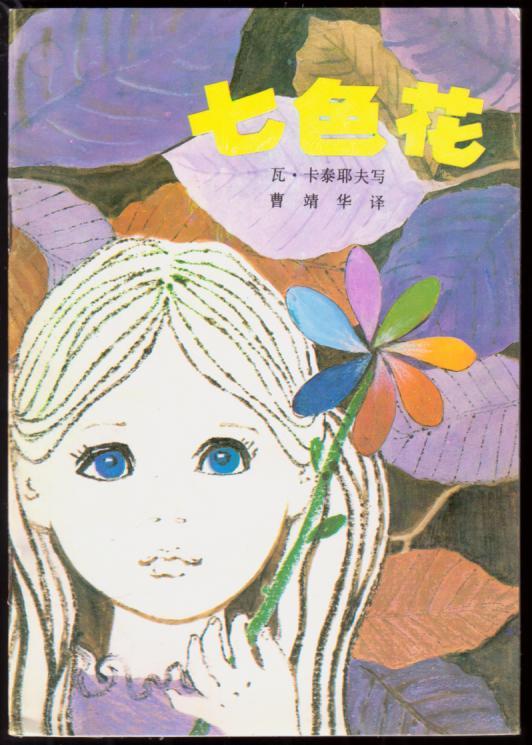 七色花(童话世界)