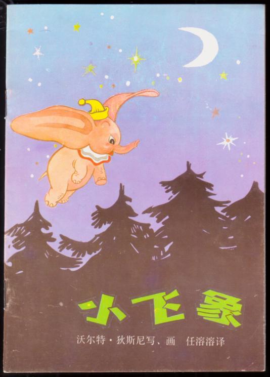 小飞象(童话世界)