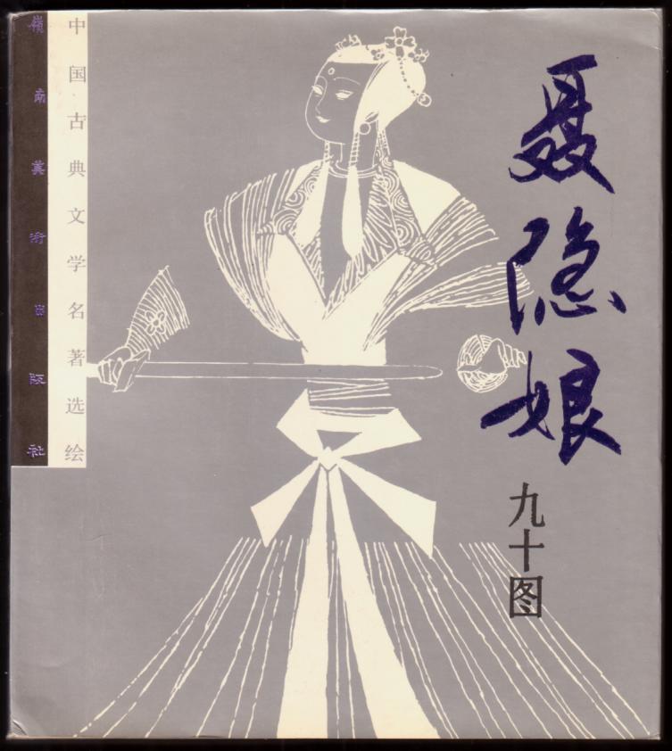 聂隐娘九十图(中国古典文学名著选绘)