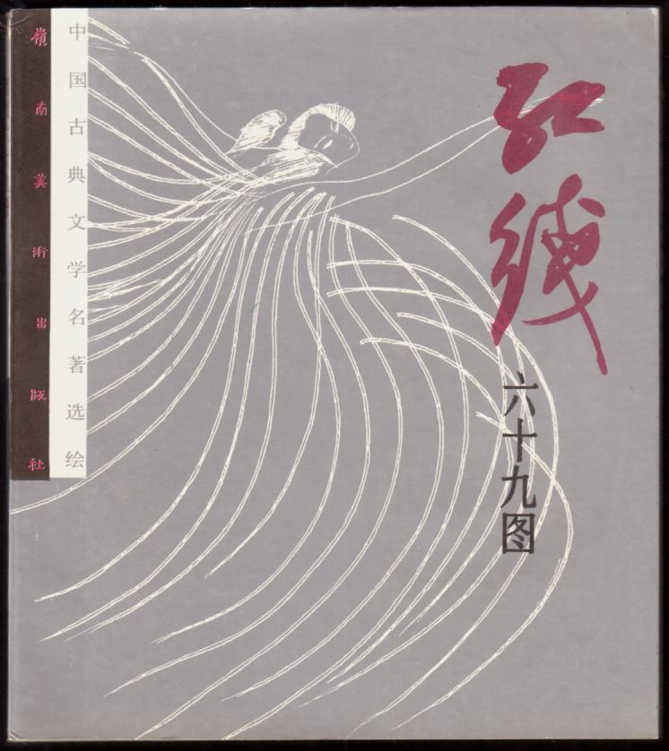 红线六十九图(中国古典文学名著选绘)