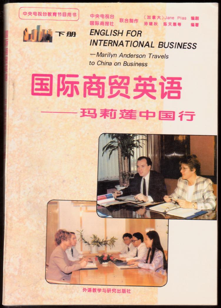 国际商贸英语——玛丽莲中国行(下册)