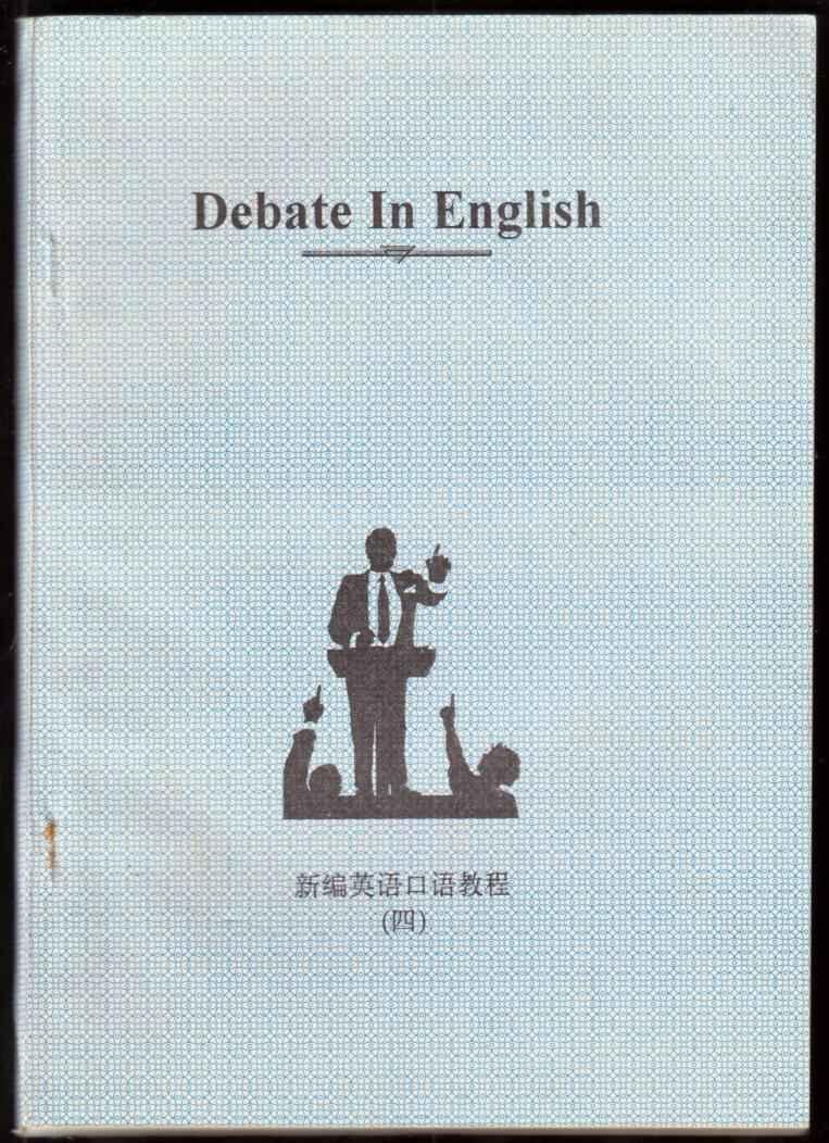 新编英语口语教程(四)