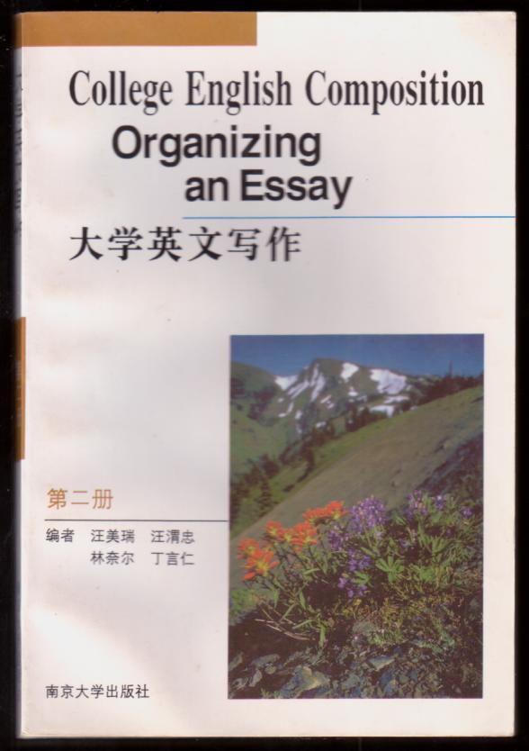 大学英文写作(第二册)