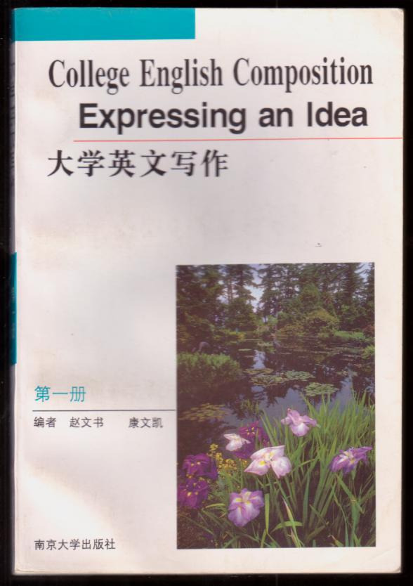 大学英文写作(第一册)