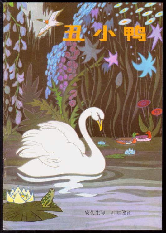丑小鸭(童话世界)