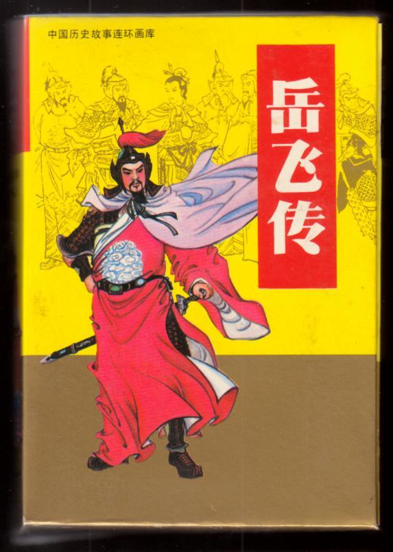 岳飞传(盒装上下册)