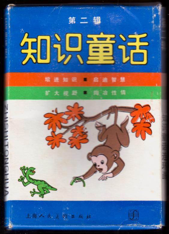 知识童话(第二辑)(盒装十全)