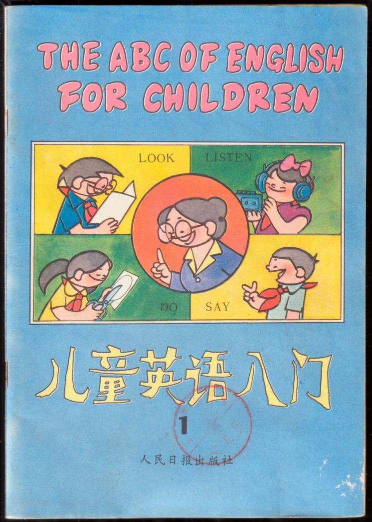 儿童英语入门1