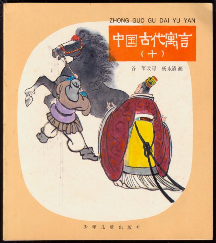 中国古代寓言(十)