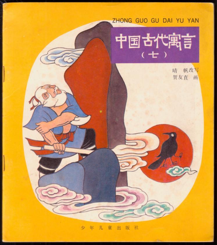 中国古代寓言(七)