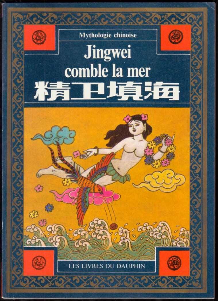 精卫填海(中国神话)(四届套书三等奖)