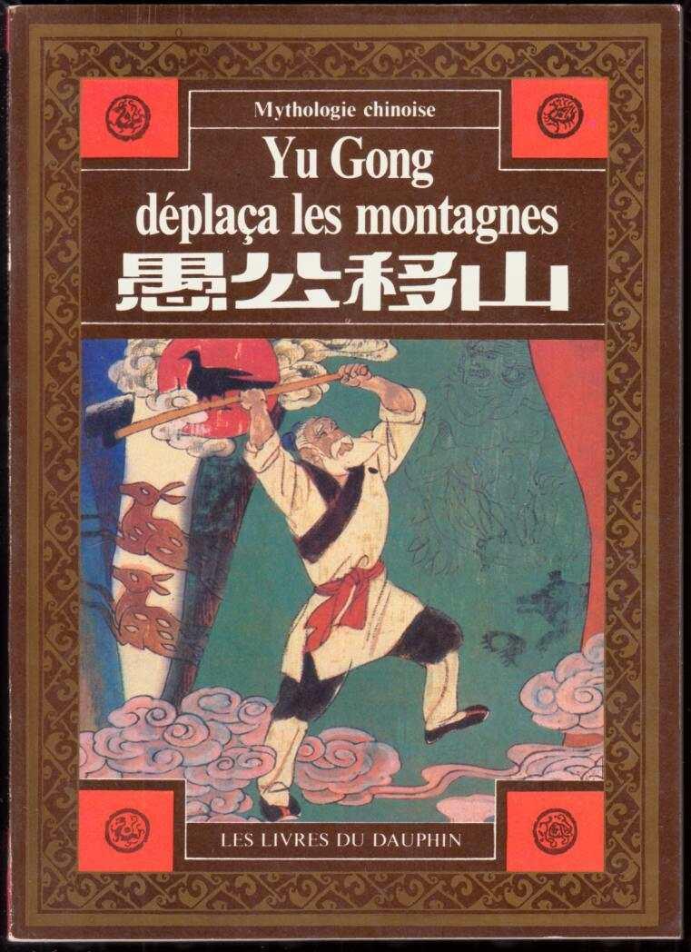 愚公移山(中国神话)(四届套书三等奖)