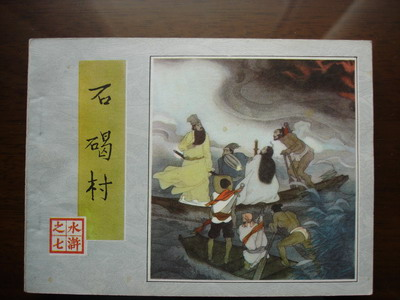 石碣村(水浒之七)