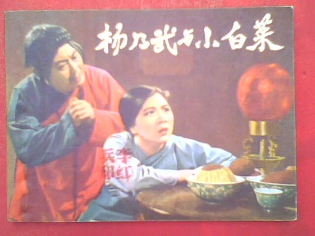 杨乃武与小白菜的故事