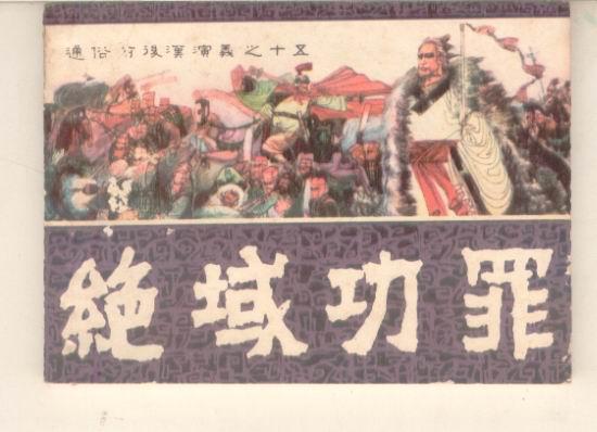 绘画连环画-古典-配套单册-80年代(1980-1989)-64开