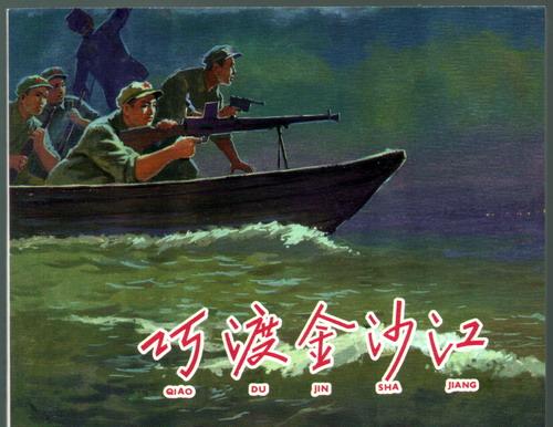 巧渡金沙江——《红军颂:纪念长征胜利80 上海人美 ...
