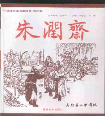 朱润斋(中国连环画名家经典)